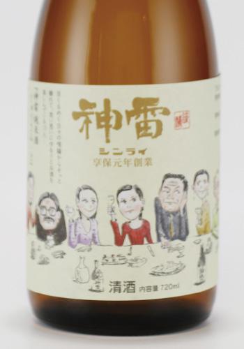 神雷 純米酒 じゅうさん・と 1800ml