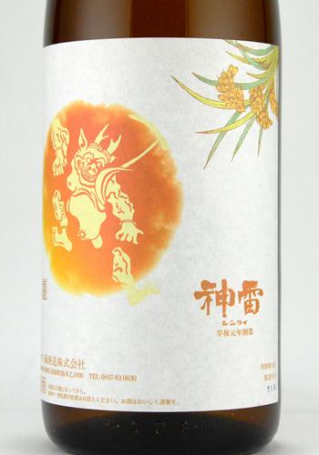 神雷 秋上がり 生もと純米酒