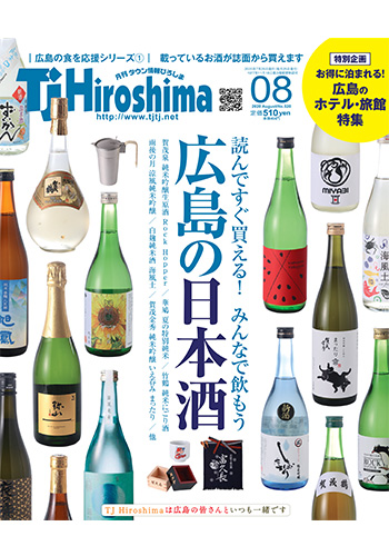 Tj Hiroshima(月刊 タウン情報ひろしま) 8月号 「広島の日本酒」