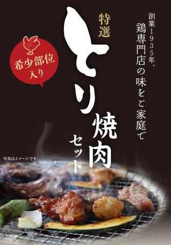 【鶏肉専門店 鳥徳商店】希少部位入り 鶏焼肉セット (約4人前) 特製 焼き肉たれ・塩コショウつき
