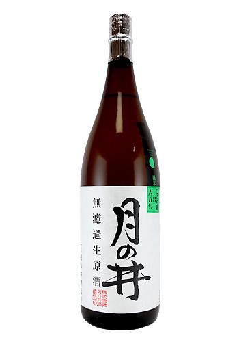 月の井(つきのい) 純米無濾過生原酒 ひたち錦 1800ml