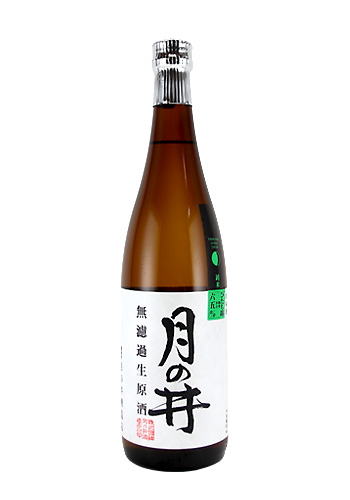 月の井(つきのい) 純米無濾過生原酒 ひたち錦 720ml