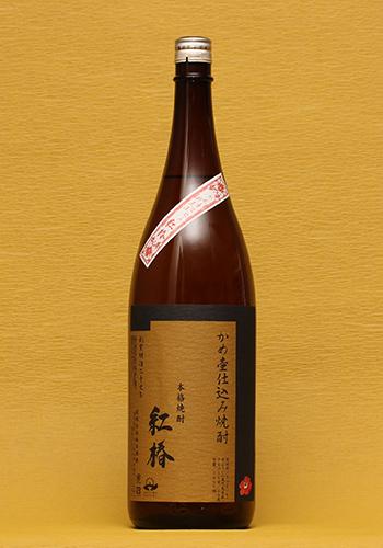 紅椿 芋焼酎