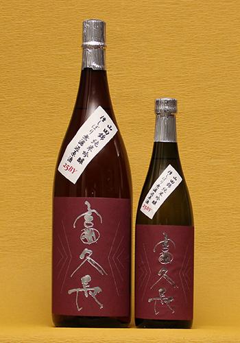 富久長(ふくちょう) 純米吟醸 山田錦 槽しぼり無濾過原酒