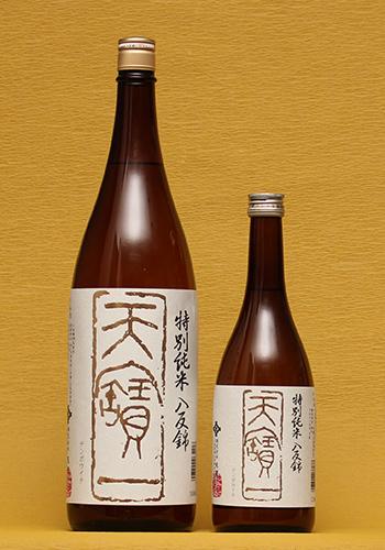 天宝一(てんぽういち) 特別純米 八反錦