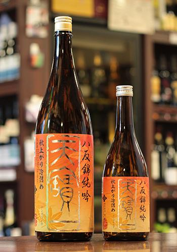 天宝一(てんぽういち) 特別栽培米八反錦 純米吟醸 ひやおろし