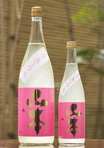うきうき山本 純米吟醸 うすにごり 生酒
