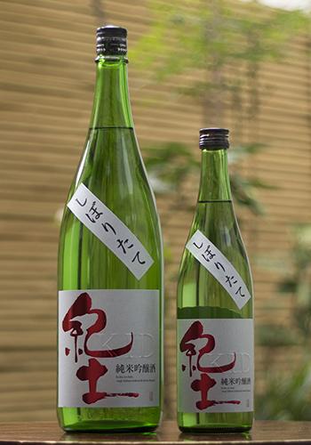 紀土(キッド) -KID- 純米吟醸 しぼりたて