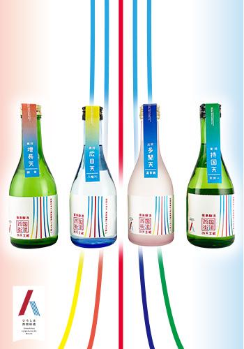 廣島醸酒 西国街道 4本セット (300ml×4本)