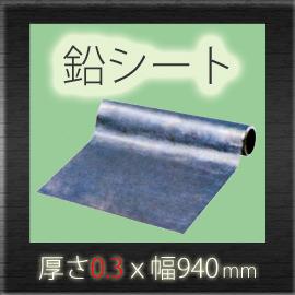 防音シート ソフトカーム鉛遮音シート [鉛0.3mm×幅940mm×長さ10m] 粘着なし 【強力防音&放射線防護に】