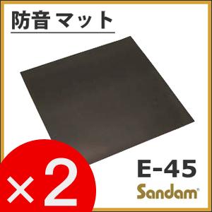【お得な2ケースセット!】 防音マット「サンダムE-45(E45)」(4枚×2ケース/2坪分) 【送料込み】
