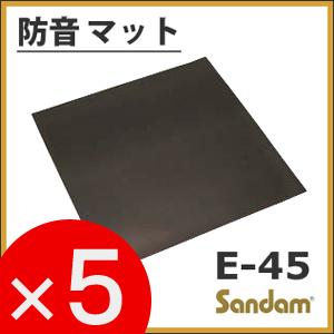 【お得な5ケースセット!】 防音マット「サンダムE-45(E45)」(4枚×5ケース/5坪分) 【送料込み】