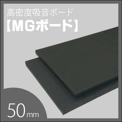 MGボード・ブラック