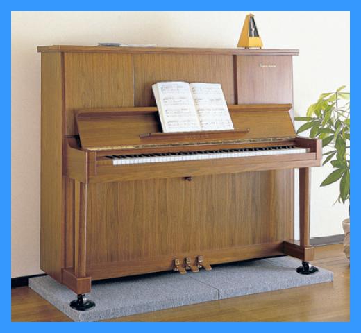 ピアノを強力防音!「ピアノ防振ベース」オルガンやドラムにも♪