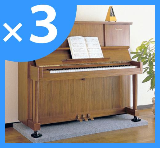 【お得な3枚セット!】「ピアノ防振ベース」 送料込み