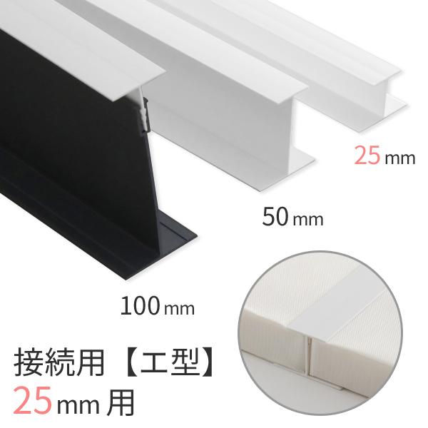 【標準25mm/エ型(接続用) 】 吸音ボード「GCボード」「MGボード」用ジョイナー(フレーム・見切り材) [長さ2,730mm] 5本以上送料無料