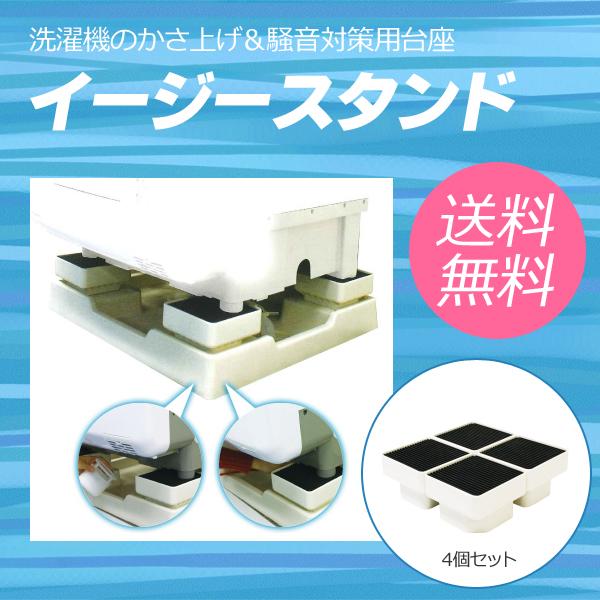 洗濯機の騒音対策に最適! 「イージースタンド D-105」 テクノテック製