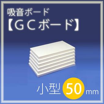 吸音ボード 「GCボード」 厚さ50mm <1枚のサイズ:605×910mm>(1箱/10枚入)グラスウール製/DIYの防音対策に! 【小型】