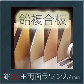 オンシャット鉛複合板 [鉛0.3mm+両面ラワンベニヤ2.7mm] 910mm×1820mm 【強力防音&放射線防護に】
