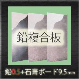 ソフトカーム鉛複合板 [鉛0.5mm+石膏ボード9.5mm] 910mm×1820mm 【強力防音&放射線防護に】