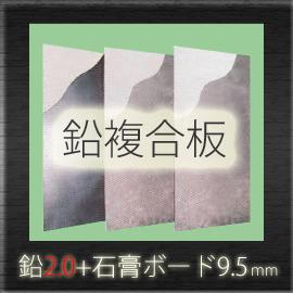 ソフトカーム鉛複合板 [鉛2.0mm+石膏ボード9.5mm] 910mm×1820mm 【強力防音&放射線防護に】