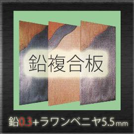 ソフトカーム鉛複合板 [鉛0.3mm+ラワンベニヤ5.5mm] 910mm×1820mm 【強力防音&放射線防護に】