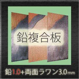 ソフトカーム鉛複合板 [鉛1.0mm+両面ラワンベニヤ3.0mm] 910mm×1820mm 【強力防音&放射線防護に】