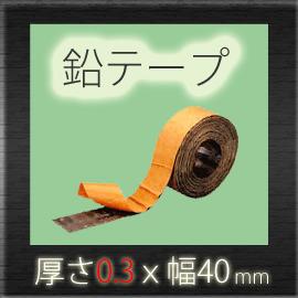 【4本セット】ソフトカーム鉛テープ【0.3mm×40mm×10m】送料無料