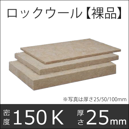 高密度ロックウール吸音・断熱材「MGボード 150 (クロスなし)」【密度150k 25×605×910mm12枚入り】