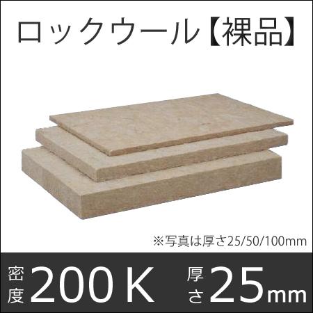 高密度ロックウール吸音・断熱材「MGボード 200 (クロスなし)」【密度200k 25×605×910mm 10枚入り】