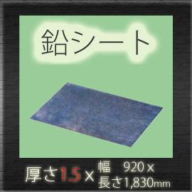防音シート ソフトカーム鉛遮音シート [鉛厚1.5mm×幅920mm×長さ1830mm (3×6タイプ)] 粘着なし 【強力防音&放射線防護に】
