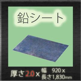 防音シート ソフトカーム鉛遮音シート [鉛厚2.0mm×幅920mm×長さ1830mm (3×6タイプ)] 粘着なし 【強力防音&放射線防護に】