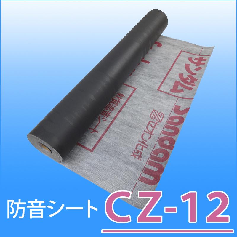 防音シート (遮音シート) 「サンダム CZ-12」 厚さ1.2mm×幅940mm×長さ10m ゼオン化成製!DIYの防音対策に!【送料無料】