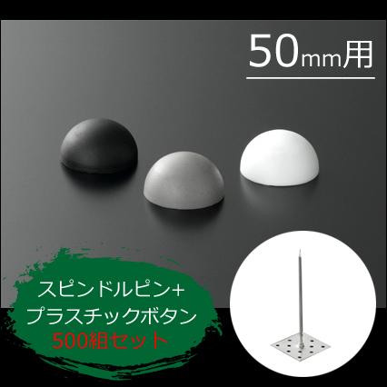 タイルメント製品
