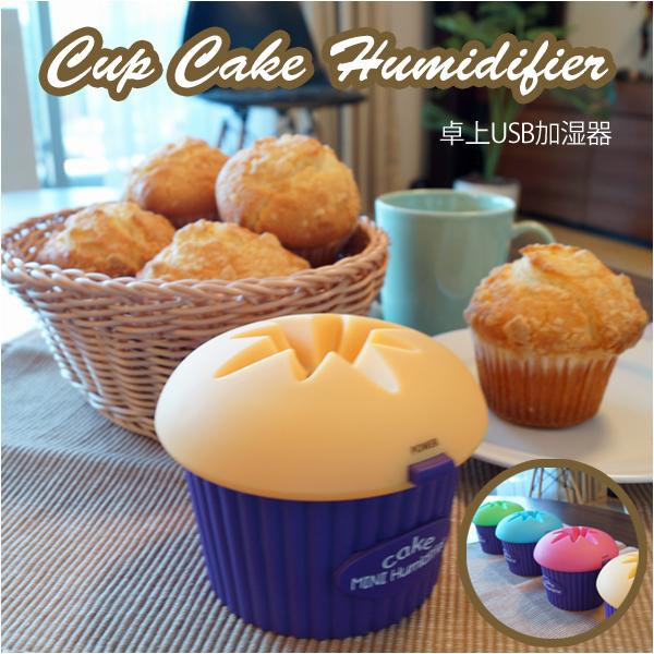 加湿器  [Cup Cake Humidifier カップケーキ] 卓上でも使えるお洒落な加湿器/超音波式 【送料無料】