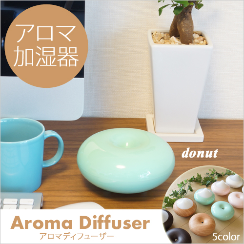 加湿器 Aroma Diffuser アロマディフューザー [ドーナツ] 卓上でも使えるお洒落な加湿器/木目/しずく型/超音波式 【送料無料】