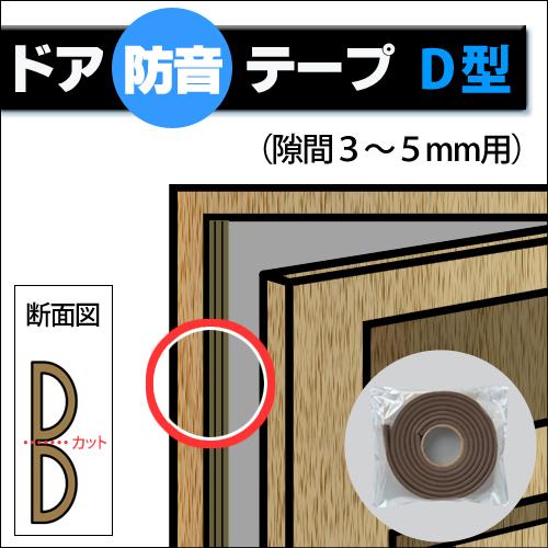 【メール便送料無料】 ドア隙間防音テープ D型 [隙間 3~5mm用] 1本入り(裂くと2本) <厚さ6mm×幅9mm×長さ2M>