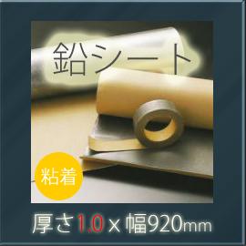 防音シート オンシャット鉛遮音シート [鉛1.0mm×幅920mm×長さ5m] 便利な粘着付きタイプ 【強力防音&放射線防護に】