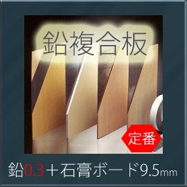 オンシャット鉛複合板 [鉛0.3mm+石膏ボード9.5mm] 910mm×1820mm 【強力防音&放射線防護に】