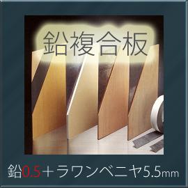 オンシャット鉛複合板 [鉛0.5mm+ラワンベニヤ5.5mm] 910mm×1820mm 【強力防音&放射線防護に】