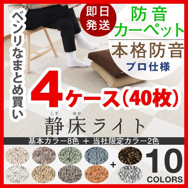 【送料無料&即日発送】 防音タイルカーペット 「静床ライト」 4ケースセット(40枚入) 日東紡製