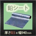 防音シート ソフトカーム鉛遮音シート [鉛0.5mm×幅940mm×長さ10m] 粘着なし 【強力防音&放射線防護に】