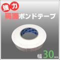 【1本】「強力両面ボンドテープ」 30mm幅×10M ※ジョイナー用【送料無料】