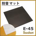 【タイムセール】防音マット「サンダムE-45」(4枚入/1坪分)