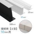 【50mm/エ型(接続用) 】 吸音ボード「GCボード」「MGボード」用ジョイナー(フレーム・見切り材) 標準タイプ/ワンタッチタイプ [長さ2,730mm]
