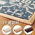 【静床ライトの部分敷きに】タイルカーペット用見切材「FF見切材」4本セット