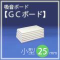 【25mm/小型】「GCボード」20枚入り <1枚のサイズ:605×910mm>