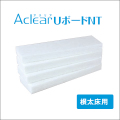 【ボードタイプ・床用】 「アクリアUボードNT」 密度32K(高性能) 厚80×263×910mm 18枚入(約1.5坪分) チクチクしないグラスウール