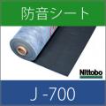 防音シート (遮音シート) 「日東紡マテリアル J-700(J700)」 吸音ボードの下貼りに! DIYの防音工事に最適!【送料無料】