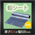 防音シート ソフトカーム鉛遮音シート [鉛0.3mm×幅920mm×長さ10m] 便利な粘着付きタイプ 【強力防音&放射線防護に】